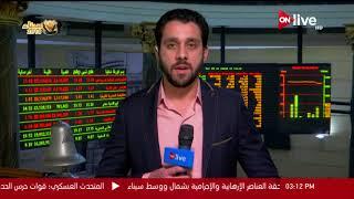 متابعة لمؤشرات البورصة المصرية في ختام جلسة تداول اليوم ـ الخميس 22 فبراير 2018