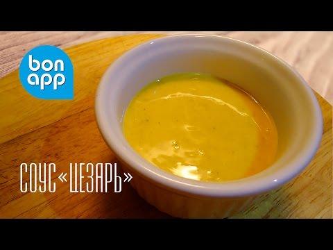 Как приготовить соус для Цезаря - видео