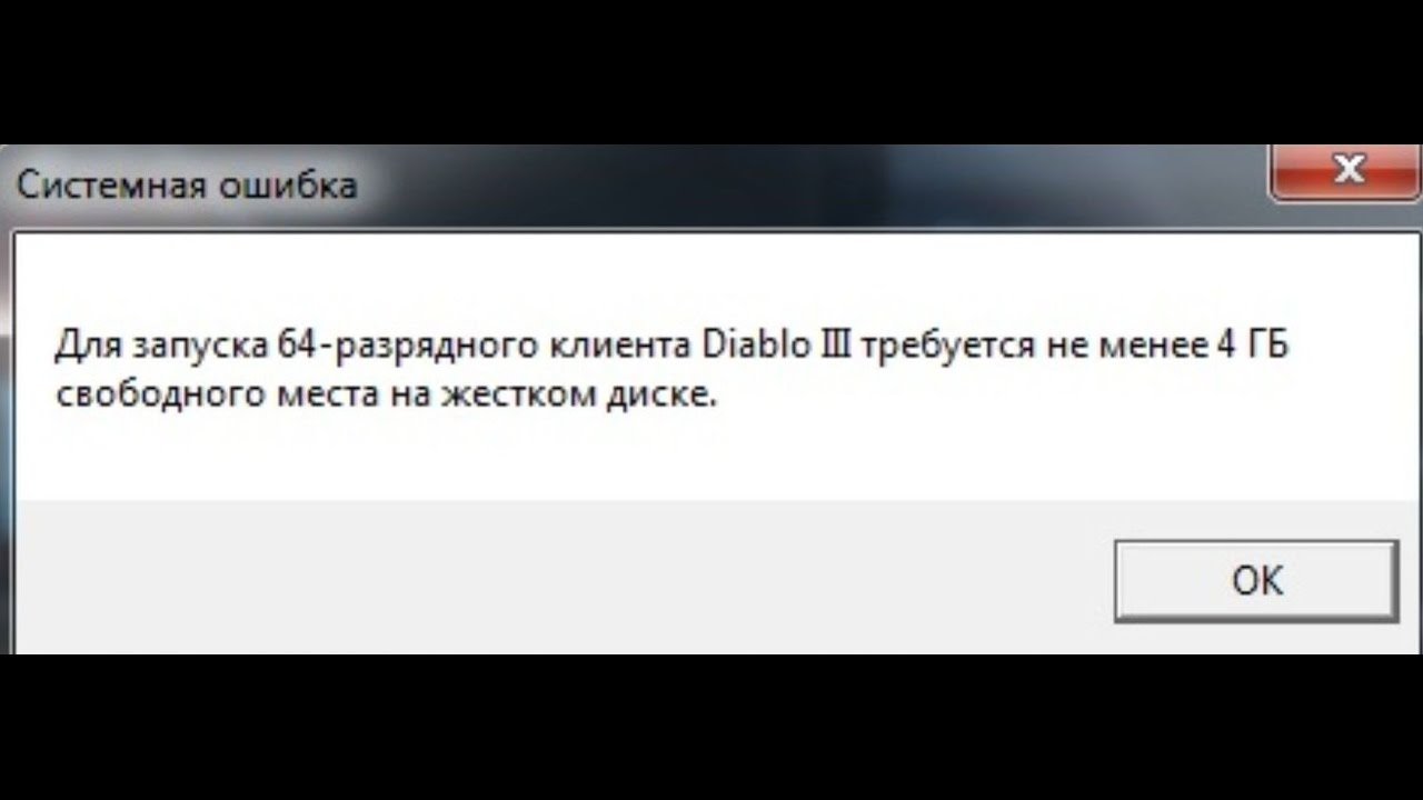 Почему diablo 2 не запускается на windows 7