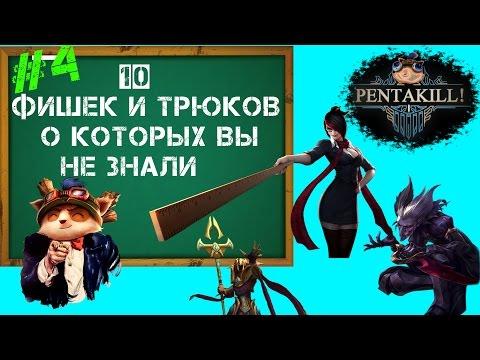 10 Фишек и Трюков о которых вы не знали, Лига Легенд ! #4