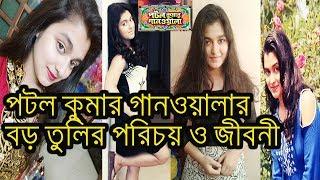 বড় তুলির পরিচয় ও জীবনী potol kumar gaanwala Shyamoupti Mudly as tuli biography bangla tv serial