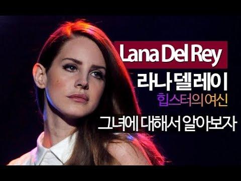 라나 델 레이(Lana del rey)에 대해서 알아보자