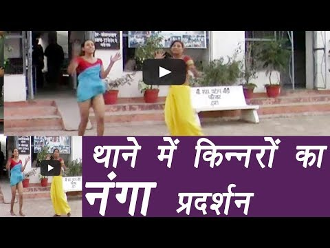 Hijra -transgender | Protest Against Police | Khandwa video