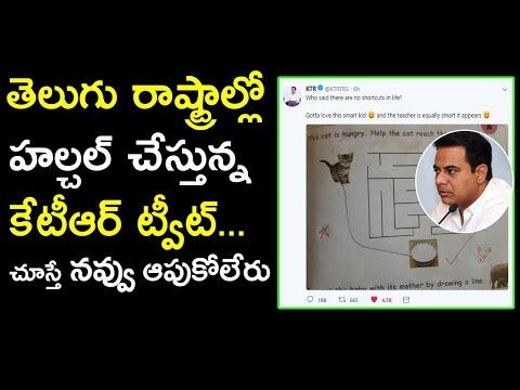KTR Tweets on Children Homework Goes Viral on Social Media | Political Updates | Tollywood Nagar