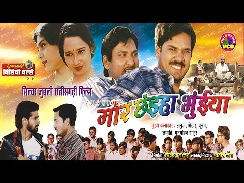 Mor Chaiya Bhuiya - Super Hit Chhattisgarhi Movie - Full Movie In 1 Track