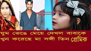 ঘুম ভেঙ্গে মেয়ে দেখল বাবাকে খুন করেছে মা সঙ্গী  তিন প্রেমিক। Bangla News.