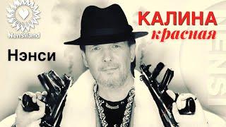 Клип Нэнси - Калина красная
