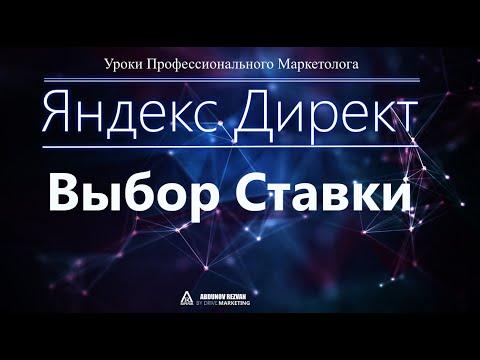 Ошибки при Выставлении Ставки Яндекс Директ