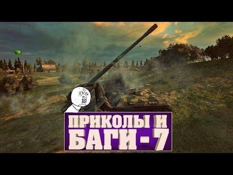 World of Tanks приколы и баги - часть 7
