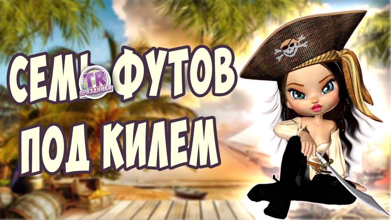 Пиратское поздравление с днем рожденья