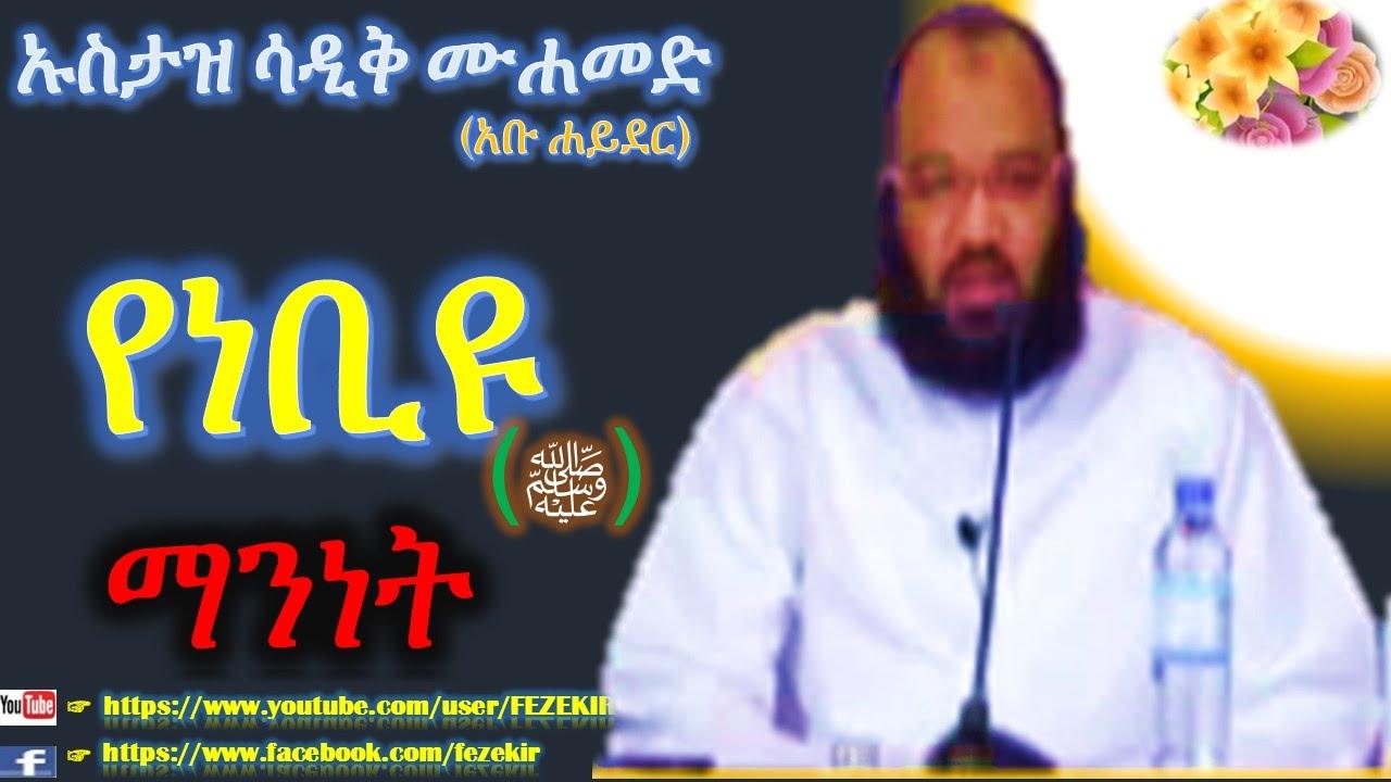Ye Nebiyu (S. A. W) Maninet  -  Ustaz Abu Heyder