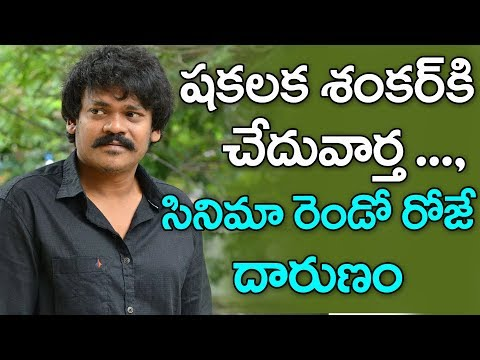 Shocking Bad News For Shakalaka Shankar | Shambho Shankara | Tollywood Latest | YOYO Cine Talkies