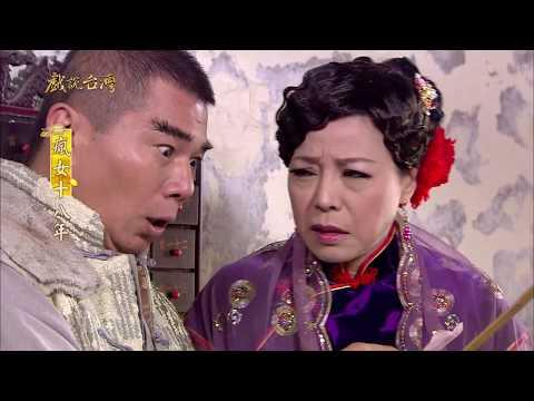 台劇-戲說台灣-瘋女十八年-EP 03