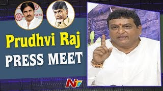 Prudhvi Raj Press Meet | YS Jagan | Chandrababu Naidu | Pawan Kalyan | NTV