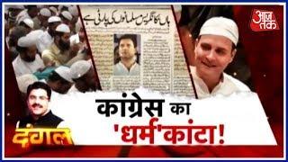 Congess एक मुसलमान पार्टी या PM Modi खुद हुए Fake News के शिकार ? दंगल