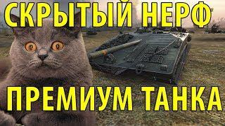 СКРЫТЫЙ НЕРФ ПРЕМИУМ ТАНКА, ДА КАК ТАК ВООБЩЕ! World of Tanks