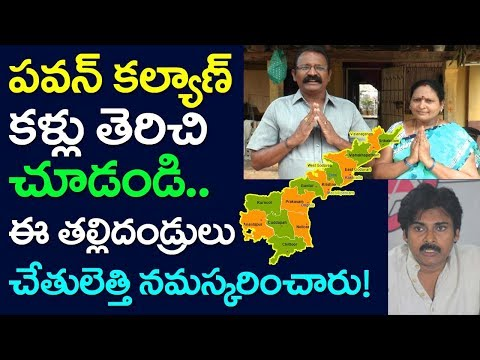 Pawan Kalyan, Listen To Annerao peta | Devineni Uma | AP CM