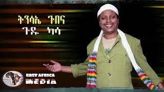 Tinsae Gubena - Gudu Kassa | ጉዱ ካሳ - New Ethiopian Music 2017 Official