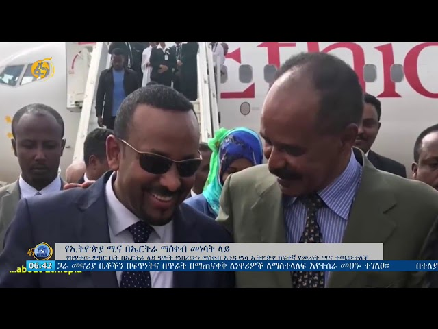 Ethiopia's Rile On The Lifting Of Eritrea sanctions l| Fana Television