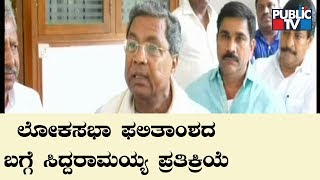 Siddaramaiah Reacts After Congress' Defeat In Lok Sabha Elections