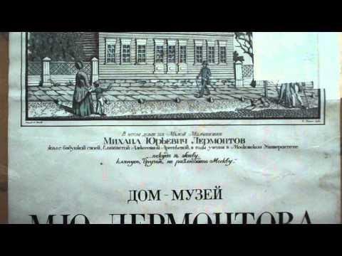 Михаил Юрьевич Лермонтов музей в Москве садик у ворот
