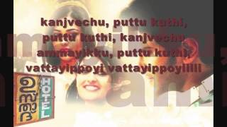 Ustad Hotel - Usthad Hotel Song - Appangal Embadum (With Lyrics)