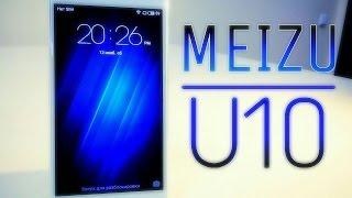 Meizu u10 стильный смартфон доступен каждому! Meizu u10 обзор