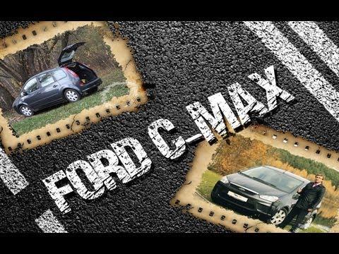 Тест-драйв Ford C-Max