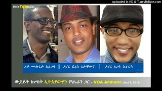 Discussions with the three Ethiopians scholars (ከሦስት ኢዮጵያውያን ምሑራን) VOA Amharic (Oct. 7, 2016)