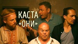Клип Каста - Они
