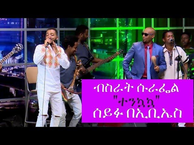 "Seifu on EBS: Bisrat Surafel - ""Tenkuakua "" Live Performance"