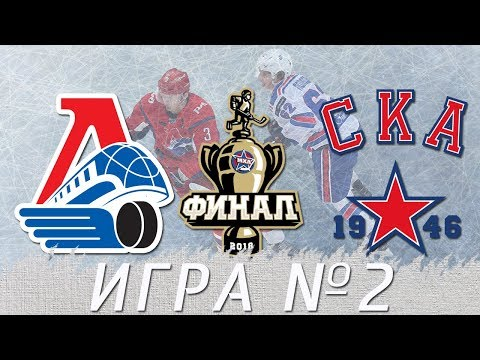 Финал Кубка Харламова-2018: «Локо» - «СКА-1946». Игра №2