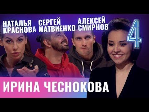 Чеснокова наталья челябинск