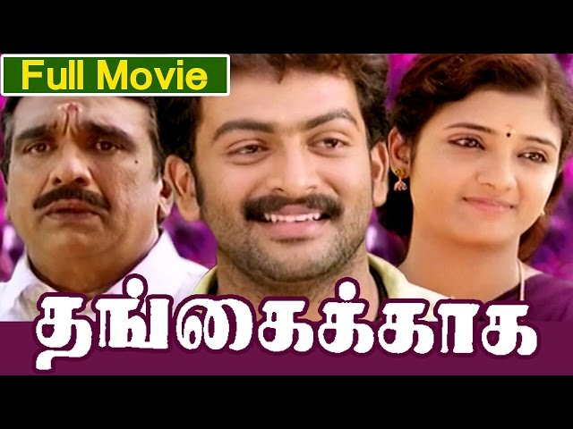 Thangaikkaga Tamil Full Movie : Prithviraj Sukumaran, Ambill Devi