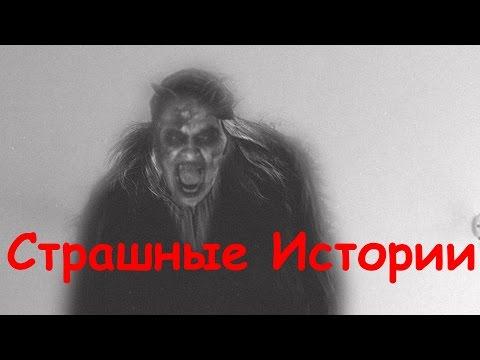 Страшные Истории  -  Страшная Волосатая Старуха !