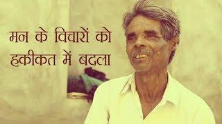 Sochaly Yojna - शौचालय निर्माण - मन के विचारों को हकीकत में बदला - Swachh Bharat Abhiyan