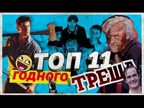 (ИНТЕРЕСНЫЙ ТОП) - Топ 11 ТРЕША, который стоит посмотреть