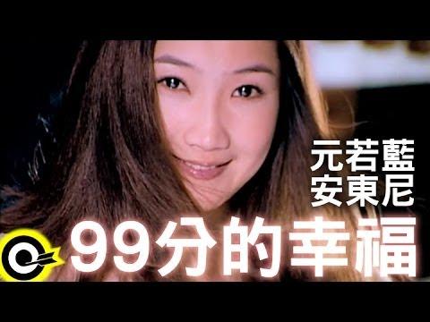 元若藍&安東尼-99分的幸福 (官方完整版MV)
