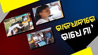 Exclusive Interview With Lady Auto-Driver Radhe Maa In Bhubaneswar