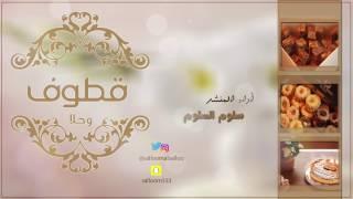 قطوف وحلا - المنشد سلوم السلوم - جديد 2017