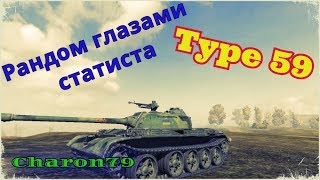 type 59 - фармер