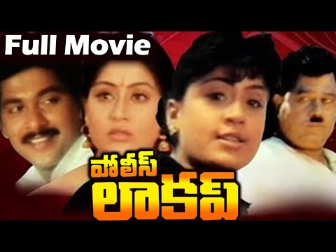 Police Lockup (1994) Telugu Full Length Movie || Vijaya Santhi, Vinod Kumar video
