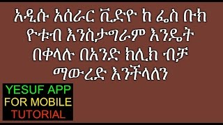 (Amharic) SnapTube - Video Downloader, Download YouTube, Facebook Videos Free