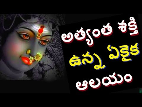INDIA BIGGEST MYSTERIOUS TEMPLES /Most powerful Tantric Temple Maa Tarapith/ Telugu Info Media Facts