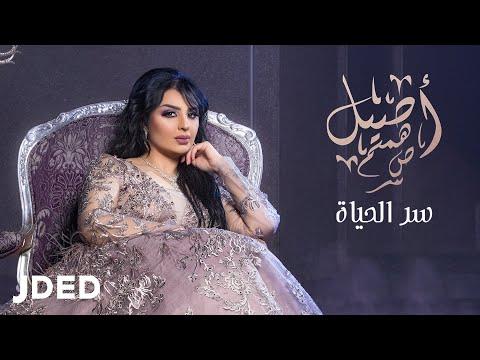 Download  أصيل هميم - سر الحياة | 2019 | Aseel Hameem - Ser Alhayah Gratis, download lagu terbaru