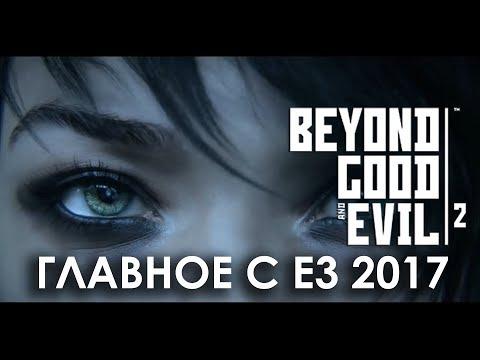 Почему анонс Beyond Good & Evil 2 это о**енно (Главное с E3 2017)