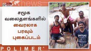 மான் கொம்புகளுடன் போலீசார் கும்மாளம் | Tirunelveli | Viral Video
