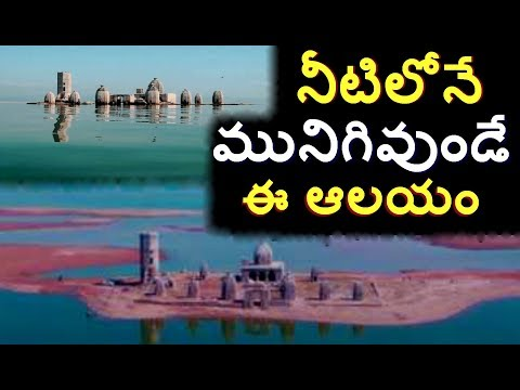 Under water Biggest Hindu Temples/Under Sea Shiva temples In India/Mystery shiva temples in Inda