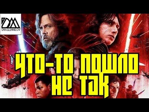 Обзор: Звездные Войны Последние Джедаи