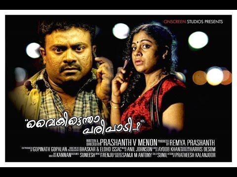 Vaikittentha Paripadi ? - Kalabhavan Shajon & Asha Aravind - Malayalam Short Film 2014 video